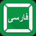 کیبورد سریع فارسی