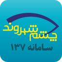 چشم شهروند بناب (سامانه 137)