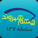چشم شهروند سامانه 137 شهرداری زنجان