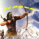 fehreste namhaye irani