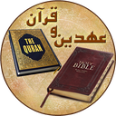 عهدین و قرآن (آیات مرتبط کتب ادیان)