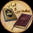 Qurab Bible Link
