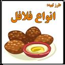 Falafel types for