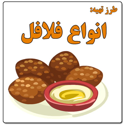 Falafel types for