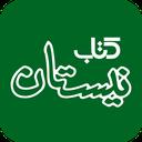 انتشارات کتاب نیستان