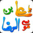 صلوات خاصه و زیارت امام رضا صوتی