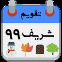 تقویم شریف