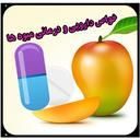 خواص دارویی و درمانی میوه ها