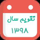 تقویم فارسی 98