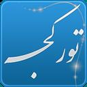 Turkish and translated Persian