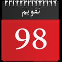 تقویم پیشرفته 98