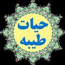 حیات طیبه(کتب استاد اصغر طاهرزاده)