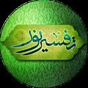 Tafsir Noor