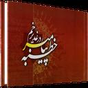 KhotbeGhadir