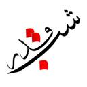 اعمال و فضیلت های شب قدر + اس ام اس