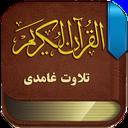 قران تلاوت غامدی(آفلاین صوت)