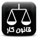 قانون کار(قرارداد کار،شرایط کار)