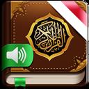 قرآن صوتی هوشمند