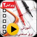آموزش برق صنعتی ویدئویی