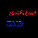 مجموعه کدهای USSD