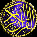 قرآن صوتی + آنلاین
