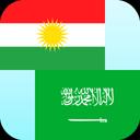 Kurdish Arabic Translator