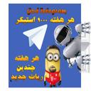 تلگرام خور (استیکر)