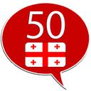 Learn Georgian - 50 languages