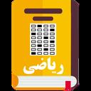 سوالات و پاسخ کنکور ریاضی(17 سال)
