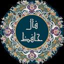 Fal Hafez
