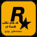 10هزار کد تقلب GTA