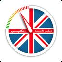 0 تا 100 آموزش زبان انگلیسی