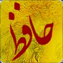 Hafez with english translate