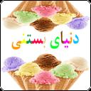 دنیای بستنی