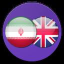 مترجم آنلاین انگلیسی-فارسی و بالعکس