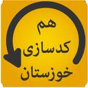 هم کد سازی خوزستان