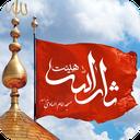 هیئت ثارالله مسجد الهادی (ع)