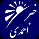 خبر بخش احمدی