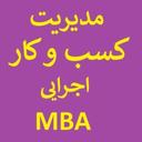کنکورکسب و کار (اجرایی وMBA)