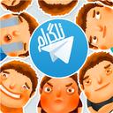 استیکر تلگرام + ربات