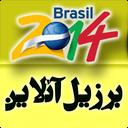 برزیل آنلاین(جام جهانی+تلویزیون آنل