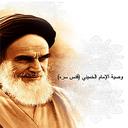 وصية الإمام الخميني (قدس سره)
