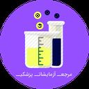 مرجع آزمایشات پزشکی