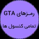 رمزهای GTA