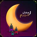 دعای روزانه رمضان (صوتی)