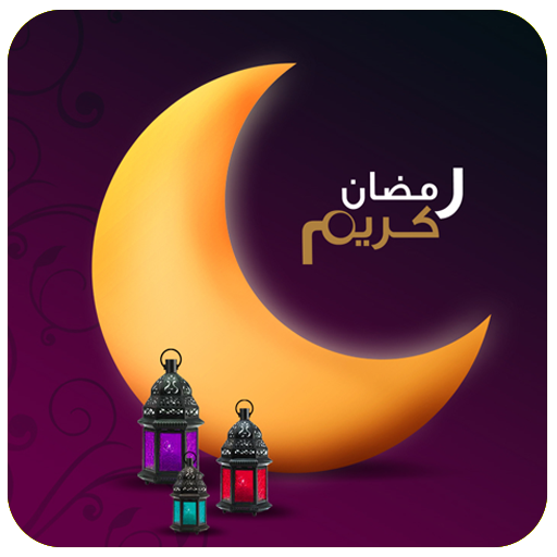 Daily prayer of Ramadan (Audio)