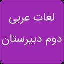 لغات عربی دوم دبیرستان