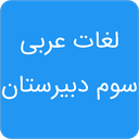 لغات عربی سوم دبیرستان