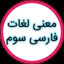 معنی لغات فارسی سوم
