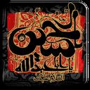 مداحی  عربی محرم